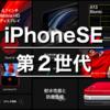 2020年版「iPhoneSE」iPhone8以前の人は絶対にオススメ!