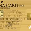 ひと月3枚のクレジットカードは作れるのか?