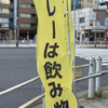御徒町~上野