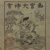 私の歴史探訪 7.国うみの神話