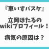 立岡ほたる(車いすバスケ)のwikiプロフィール!難病(病気)の原因や出身高校・大学まとめ!
