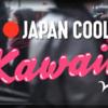 モーションと実写でKAWAII文化を演出!センスたっぷりの映像で見る人を飽きさせないANA「IS JAPAN COOL? KAWAII」
