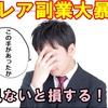 浜松駅発のネット通信講座情報組合
