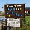 大芦川へOFCカップの練習に