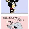 【クピレイ犬漫画】愛煙家レイ