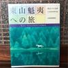 読書19「東山魁夷への旅」