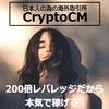 日本語対応のBTCFX『CryptoCM(クリプトシーエム)』