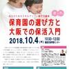 【予約受付中】10月4日開催 両立のためのスキルアップ×働き方講座(保育園の選び方と大阪での保活入門)