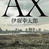 【本の感想】伊坂幸太郎「AX」