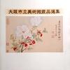 大阪市立美術館蔵品選集 1986年