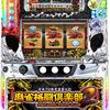 KPE「パチスロ 麻雀格闘倶楽部2」の筐体&PV&ウェブサイト&情報