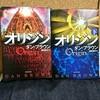 【小説】人類の起源と行く末を解き明かす『オリジン』を紹介する【ダン・ブラウン】