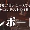 HOTLINE2014ショップオーディションVol.9ライブレポート!