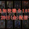 【人狼ジャッジメント】全18職すべて発表! 3月29日配信