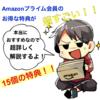 Amazonプライム会員は15個のお得なサービスが受けられる!メリット全てを超詳しく解説!【30日間無料体験有】