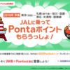 2018年 早春 東京(羽田)-北海道路線 JALに乗ってPontaポイントもらうっしょ!キャンペーンに登録しました