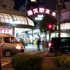 通天閣のド派手なライトアップをみてきた!青、長い。【大阪市浪速区】