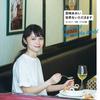 宮崎あおいさん、初の料理本!
