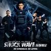今この香港映画がアツい!香港のスーパースターアンディ・ラウ主演/プロデュースのアクション映画「拆彈專家Shock Wave」