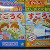 100円均一の世界旅行・日本旅行のすごろくを買ってみました。