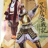 歌舞伎マハーバラタを観に
