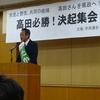 憲法9条まもり、いのち、くらし第一の県政へ――日本共産党の躍進で希望を開きましょう!統一地方選挙が始まりました。