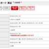 IPO 7047ポート 7330レオス・キャピタルワークス 7048ベルトラ 当落発表