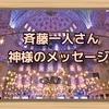 斉藤一人さん 神様のメッセージ