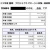 PM未経験から1発でプロジェクトマネージャ試験合格体験記