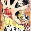 内藤泰弘『血界戦線』その2
