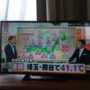 13日め-1 暑さ日本記録更新