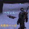 ジュノへ【FF11 ミッション】