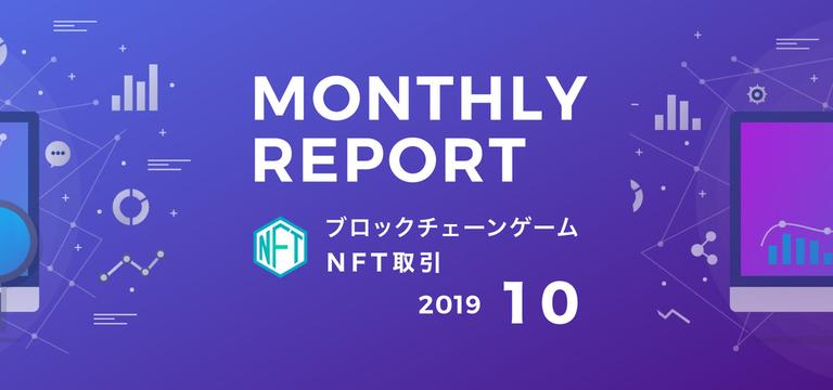 ブロックチェーンゲーム市場レポート:NFT取引(2019年10月)