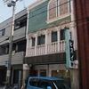 純喫茶ヒスイ/和歌山県和歌山市