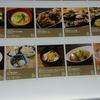 東京駅周辺での食べログ、続き