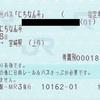 観光バス・にちなん号 指定券