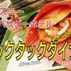 【ディズニーアンバサダーホテル】数量限定のパンを買いに行ったらサンドイッチを食べてしまった『チックタックダイナー』