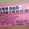 決定版・必読! 体験的当日券の買い方:大相撲東京場所、両国国技館