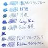 ブルー系のインク