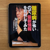 【本のレビュー】糖尿病が怖いので、最新情報を取材してみた 堀江貴文著