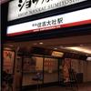 新歴史公園-82-毛馬桜之宮公園(藤田邸跡公園)  2015/1/31
