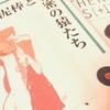 【小説販売】2011〜2015年 刊行物まとめ