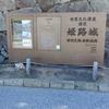 【衝撃!】姫路市立動物園は激安動物園だった。