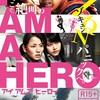 映画『アイアムアヒーロー』評価&レビュー【Review No.054】