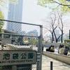 【東京・池袋】子連れで花見なら南池袋公園!広い芝生スペースも魅力!