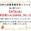 ☆☆2月の診療業務変更について☆☆
