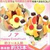 ハッピーカラフルーツ ノア ギフトパーク 果物の花束スイーツ(≧∇≦)