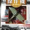 ディアゴスティーニ 第二次世界大戦傑作機コレクション 九九式艦上爆撃機を購入してみた!!!