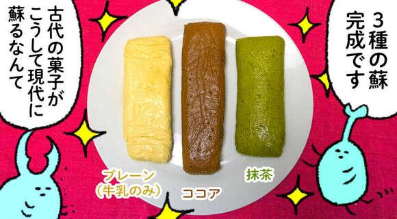 日本古来のスイーツ「蘇」を手作りしてみたよ、プレーン・ココア・抹茶味でな!
