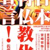 『日本「再仏教化」宣言!』詳しい書誌情報